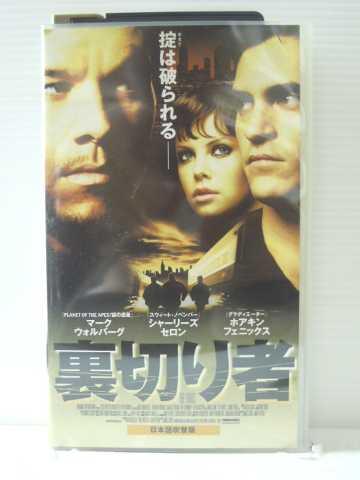 r1_85147 【中古】【VHSビデオ】裏切り者【日本語吹替版】 [VHS] [VHS] [2002]