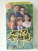 r1_85513 【中古】【VHSビデオ】ナニワ金融道3 [VHS] [VHS] [1998]