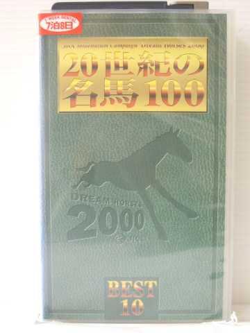 r1_85781 【中古】【VHSビデオ】20世紀の名馬100 ベスト10 [VHS] [VHS] [2001]