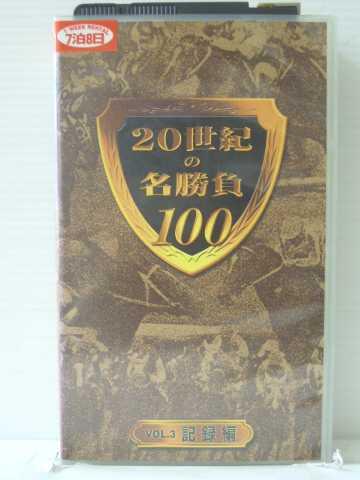 r1_85786 【中古】【VHSビデオ】20世紀の名勝負100 vol.3 記録編 [VHS] [VHS] [2001]