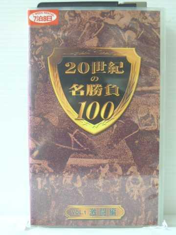 r1_85789 【中古】【VHSビデオ】20世紀の名勝負100 vol.1 激闘編 [VHS] [VHS] [2001]