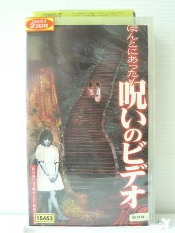 r1_85869 【中古】【VHSビデオ】ほんとにあった!呪いのビデオ 18 [VHS] [VHS] [2005]