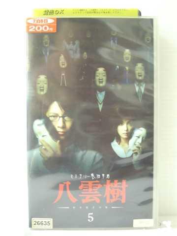 r1_85890 【中古】【VHSビデオ】ミステリー民俗学者 八雲樹 5 [VHS] [VHS] [2005]