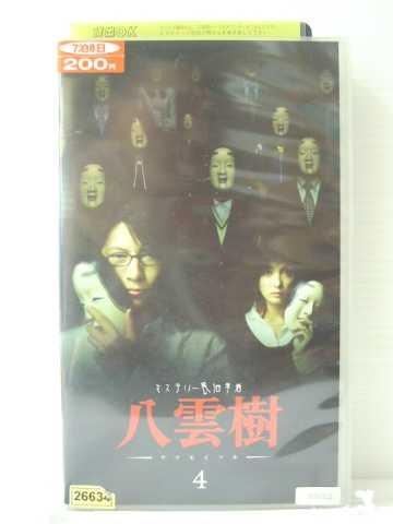r1_85891 【中古】【VHSビデオ】ミステリー民俗学者 八雲樹 4 [VHS] [VHS] [2005]