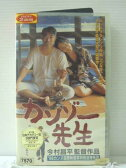r1_85998 【中古】【VHSビデオ】カンゾー先生[VHS](1998)◆柄本明/麻生久美子/松坂慶子/唐十郎 [VHS] [1999]