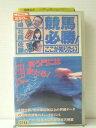 r1_86073 【中古】【VHSビデオ】競馬そこが知りたい!井崎脩五郎&花岡貴子 [VHS] [VHS] [1994]