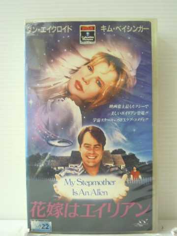 r1_86425 【中古】【VHSビデオ】花嫁はエイリアン [VHS] [VHS] [1992]