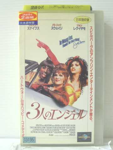r1_86843 【中古】【VHSビデオ】3人の...の商品画像