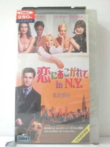 r1_87491 【中古】【VHSビデオ】恋にあこがれて in N.Y.【日本語吹替版】 [VHS] [VHS] [2001]