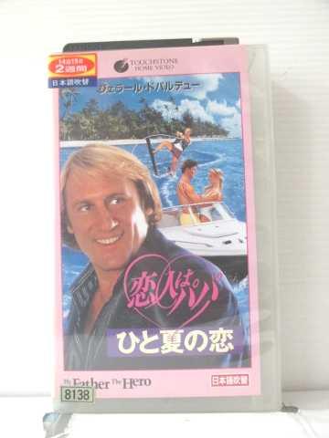 r1_87521 【中古】【VHSビデオ】恋人はパパ〜ひと夏の恋〜(日本語吹替版) [VHS] [VHS] [1995]