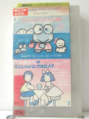 r1_88059 【中古】【VHSビデオ】けろけろけろっぴの大冒険/エディ&エミィ [VHS] [VHS] [1989]