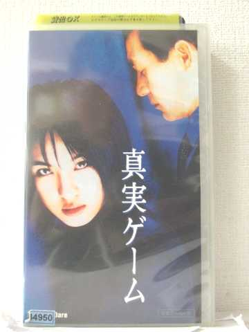 r1_88301 【中古】【VHSビデオ】真実ゲーム [VHS] [VHS] [2005]