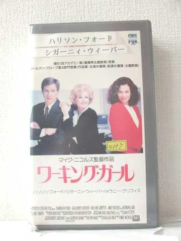 r1_88462 【中古】【VHSビデオ】ワーキング・ガール [VHS] [VHS] [1989]