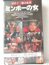 r1_88554 【中古】【VHSビデオ】ミンボーの女 [VHS]