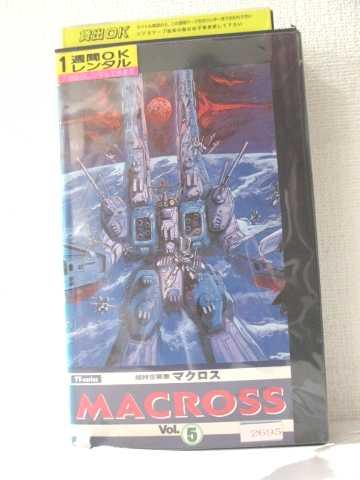 r1_88761 【中古】【VHSビデオ】超時空要塞マクロス(5) [VHS] [VHS] [1996]
