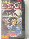 r1_89287 【中古】【VHSビデオ】名探偵コナン PART5(4) [VHS] [VHS] [1999]