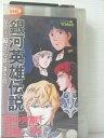 r1_89325 【中古】【VHSビデオ】銀河英雄伝説 Vol.7 [VHS] [VHS] [1989]