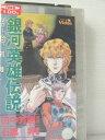 r1_89329 【中古】【VHSビデオ】銀河英雄伝説 Vol.8『初陣』 [VHS] [VHS] [1991]