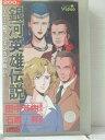 r1_89352 【中古】【VHSビデオ】銀河英雄伝説 Vol.3『ジェシカの戦い [VHS] [VHS] [1989]