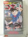 r1_89421 【中古】【VHSビデオ】名探偵コナン PART3(9) [VHS] [VHS] [1998]