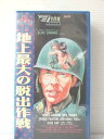 r1_90036 【中古】【VHSビデオ】地上最大の脱出作戦 [VHS] [VHS] [1991]