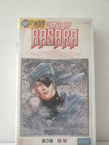 r1_90199 【中古】【VHSビデオ】LEGEND OF BASARA(3) [VHS] [VHS] [1998]