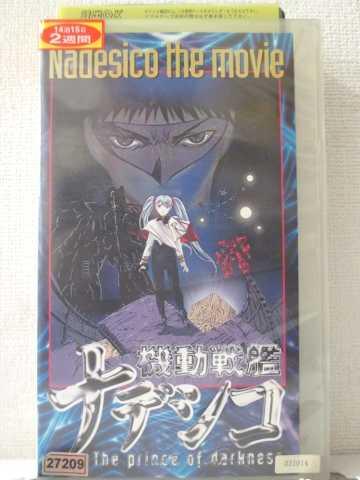 r1_90977 【中古】【VHSビデオ】機動戦艦ナデシコ-The prince of darkness-【劇場版】 [VHS] [VHS] [1999]