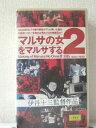 r1_91160 【中古】【VHSビデオ】マルサの女2をマルサする [VHS] [VHS] [1988]