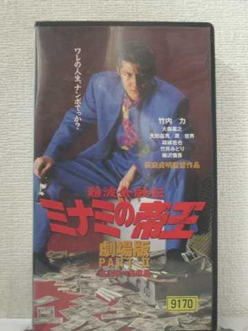 r1_91196 【中古】【VHSビデオ】ミナミの帝王 劇場版II [VHS] [VHS] [1996]