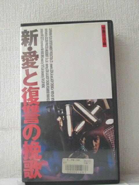 r1_91402 【中古】【VHSビデオ】新・愛と復讐の挽歌(字幕) [VHS] [VHS] [1996]