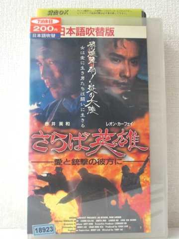 r1_91925 【中古】【VHSビデオ】さらば、英雄~愛と銃撃の彼方に~(吹替版) [VHS] [VHS] [1995]