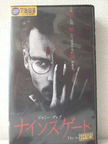r1_92087 【中古】【VHSビデオ】ナインスゲート【字幕版】 [VHS] [VHS] [2000]