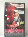 乐天商城 - r1_92717 【中古】【VHSビデオ】大統領の条件(字幕スーパー版) [VHS] [VHS] [1993]