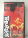 r1_92775 【中古】【VHSビデオ】関西無敵会 [VHS] [VHS] [1995]