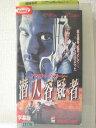 r1_92926 б┌├ц╕┼б█б┌VHSе╙е╟екб█└°╞■═╞╡┐╝╘б┌╗·╦ы╚╟б█ [VHS] [VHS] [1997]