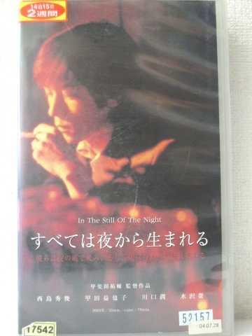 r1_93227 【中古】【VHSビデオ】すべては夜から生まれる [VHS] [VHS] [2003]