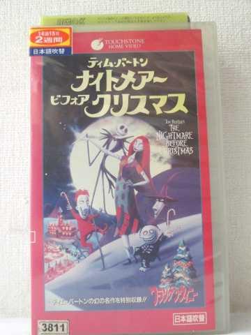 r1_93339 【中古】【VHSビデオ】ナイトメア・ビフォー・クリスマス(吹替版) [VHS] [VHS] [1995]
