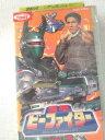 r1_93644 【中古】【VHSビデオ】重甲ビーファイター(3) [VHS] [VHS] [1996]