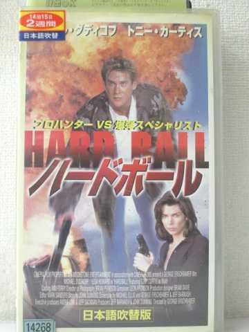 r1_93890 【中古】【VHSビデオ】ハードボール【日本語吹替版】 [VHS] [VHS] [1997]