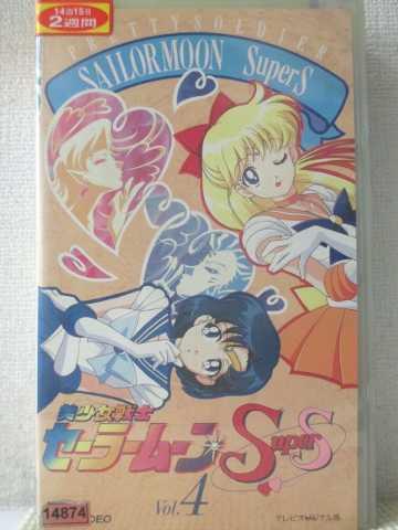 r1_94202 【中古】【VHSビデオ】美少女戦士セーラームーンSuperS Vol.4 [VHS] [VHS] [1996]