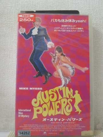 r1_94468 【中古】【VHSビデオ】オースティン・パワーズ【字幕版】 [VHS] [VHS] [1999]
