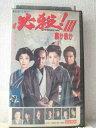 r1_94523 【中古】【VHSビデオ】必殺!3〜裏か表か〜 [VHS] [VHS] [1994]
