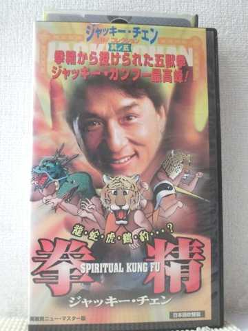r1_94533 【中古】【VHSビデオ】拳精【日本語吹替版】(インパッケージ版) [VHS] [VHS] [2003]