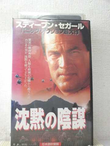r1_94738 【中古】【VHSビデオ】沈黙の陰謀【日本語吹替版】 [VHS] [VHS] [1999]