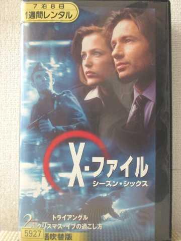 r1_94840 【中古】【VHSビデオ】X-ファイル シーズン・シックス(2)【日本語吹替版】 [VHS] [VHS] [1999]