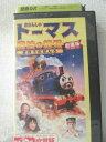 r1_95245 【中古】【VHSビデオ】劇場版 きかんしゃトーマス 魔法の線路 [VHS] [VHS] [2001]