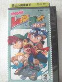 r1_95441 【中古】【VHSビデオ】爆走兄弟レッツ&ゴー!! WGP.2 [VHS] [VHS] [1998]