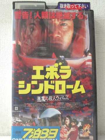 r1_95703 【中古】【VHSビデオ】エボラ・シンドローム〜悪魔の殺人ウィルス〜【字幕版】 [VHS] [VHS] [1998]