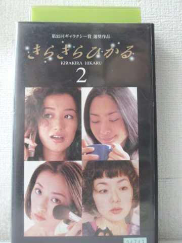 r1_95940 【中古】【VHSビデオ】きらきらひかる(2) [VHS] [VHS] [1998]