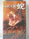 乐天商城 - r1_96033 【中古】【VHSビデオ】人蛇大戰 蛇【字幕版】 [VHS] [VHS] [2001]